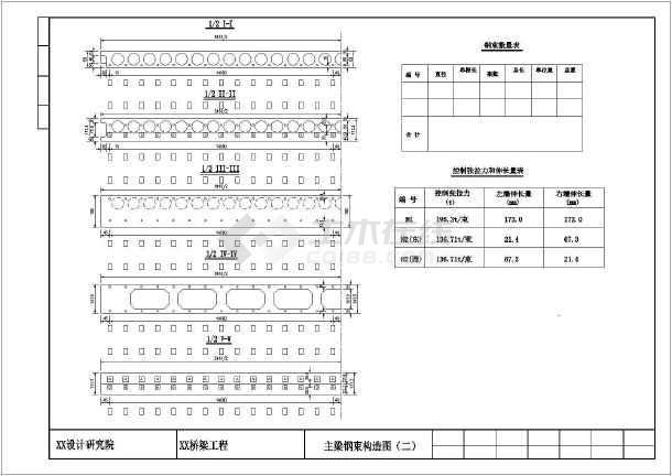 10.5+29+10.5m图纸连续梁桥全套施工图(32张cad插件v图纸cad拱形图片