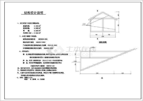 某彩钢详图串珠构造福字(共6张图纸)屋面节点图纸吉祥如意6图片