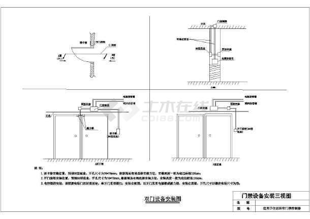 门禁安装大样设计图(含电锁安装图)