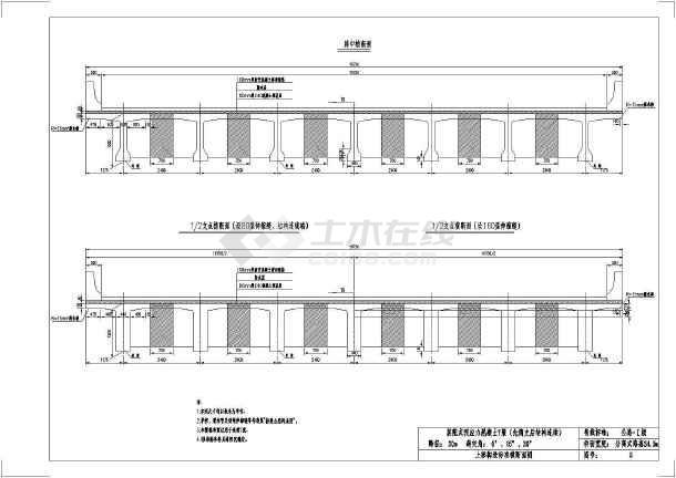 装配式预应力混凝土t梁桥(先简支后结构连续)上部构造
