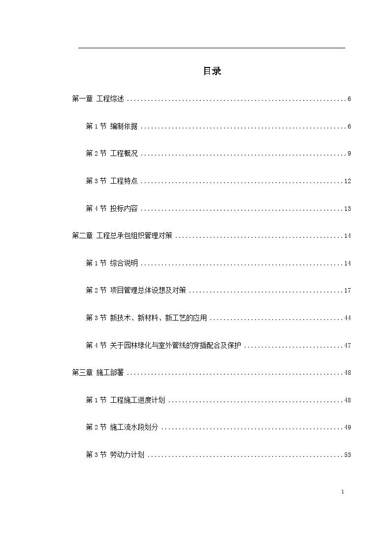 数据中心投标施工组织设计(共342页)
