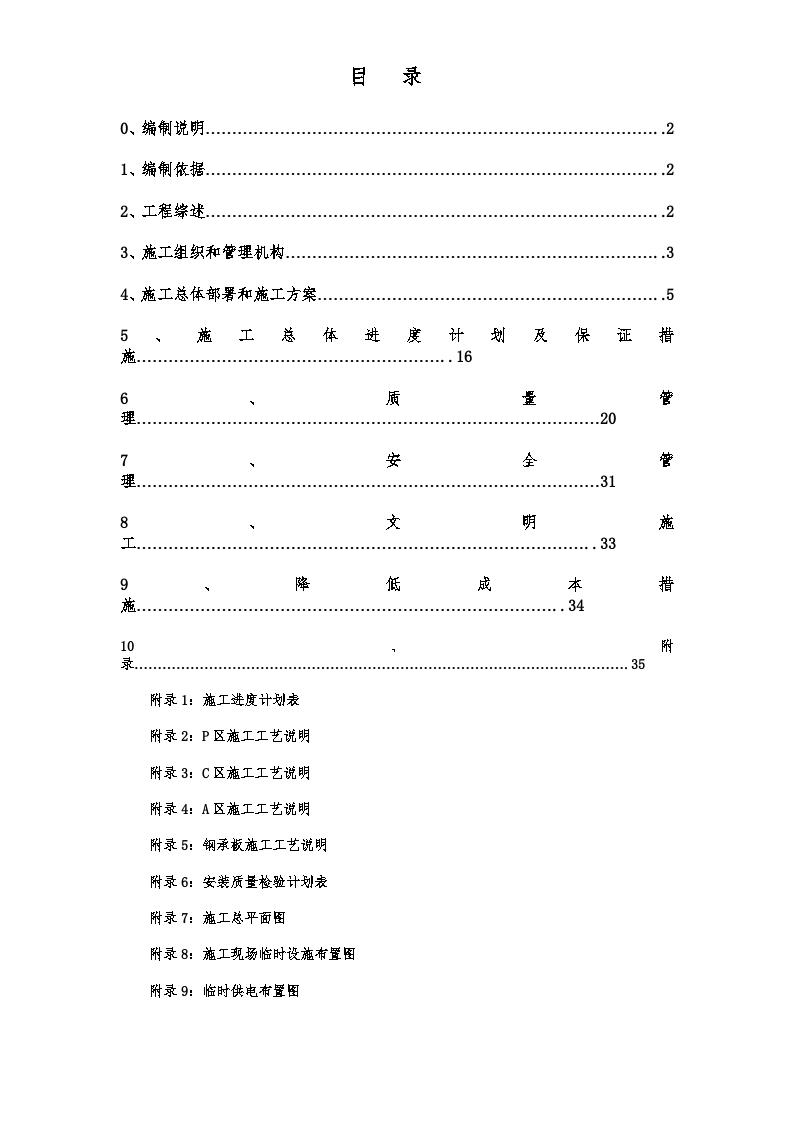 ibm(上海)微科厂房钢结构安装工程施工组织设计