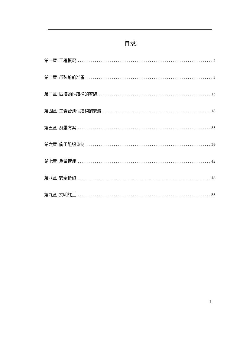 上海某赛车场主看台建筑群劲性结构施工组织设计.doc
