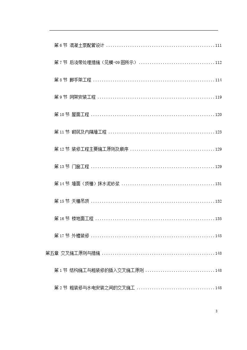 北京某数据中心投标施工组织设计