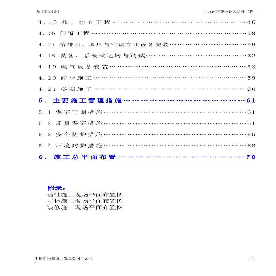 中国新兴建筑公司-南粤苑宾馆改扩建工程施工组织设计