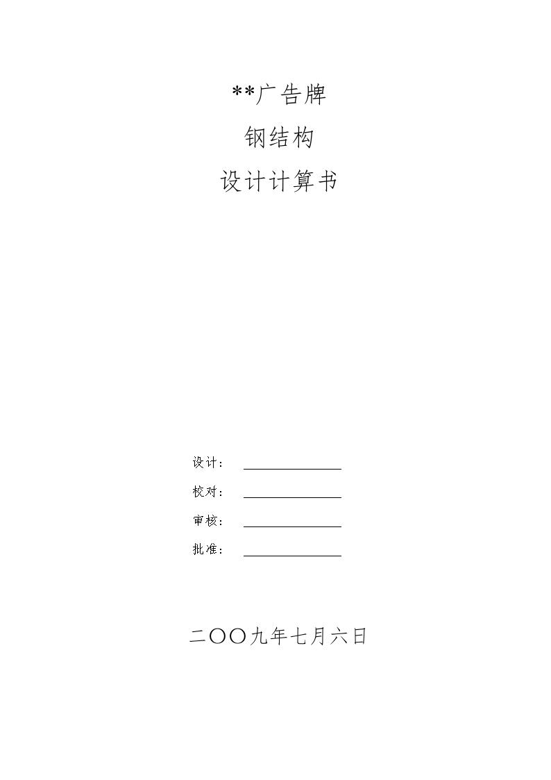 3米高广告牌钢结构v电源计算书(带电源)4242ff19191919ftcll4242ff1919图纸板图纸图片
