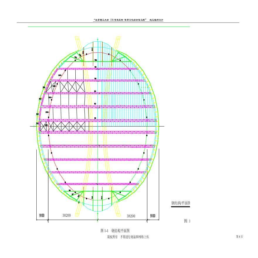北京理工大学体育文化综合馆钢结构工程施工组织设计方案