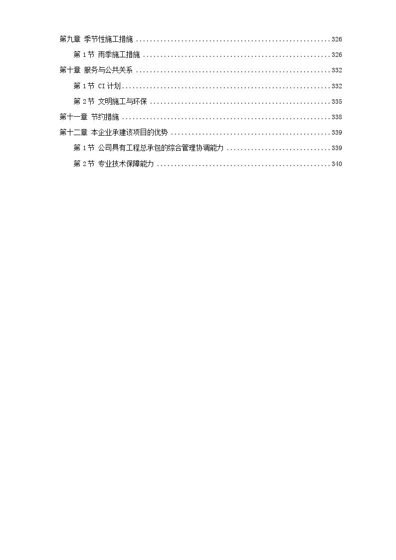 北京某数据中心投标施工组织设计方案