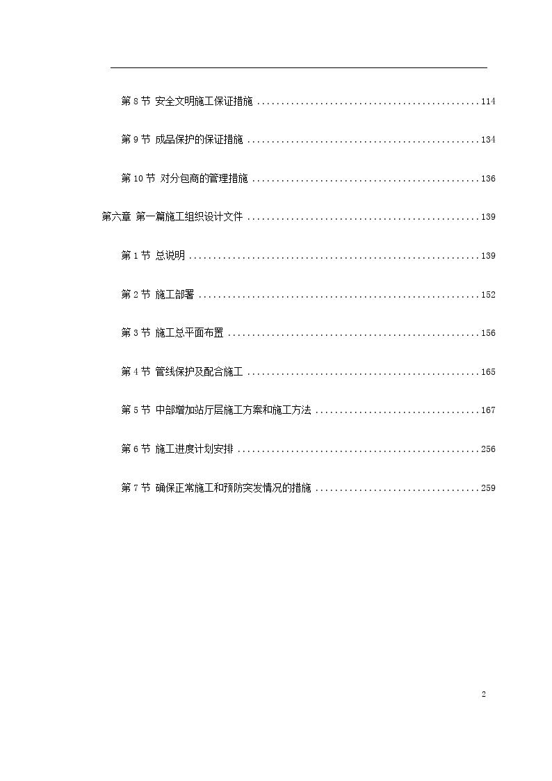 深圳某段地铁投标施工组织设计.