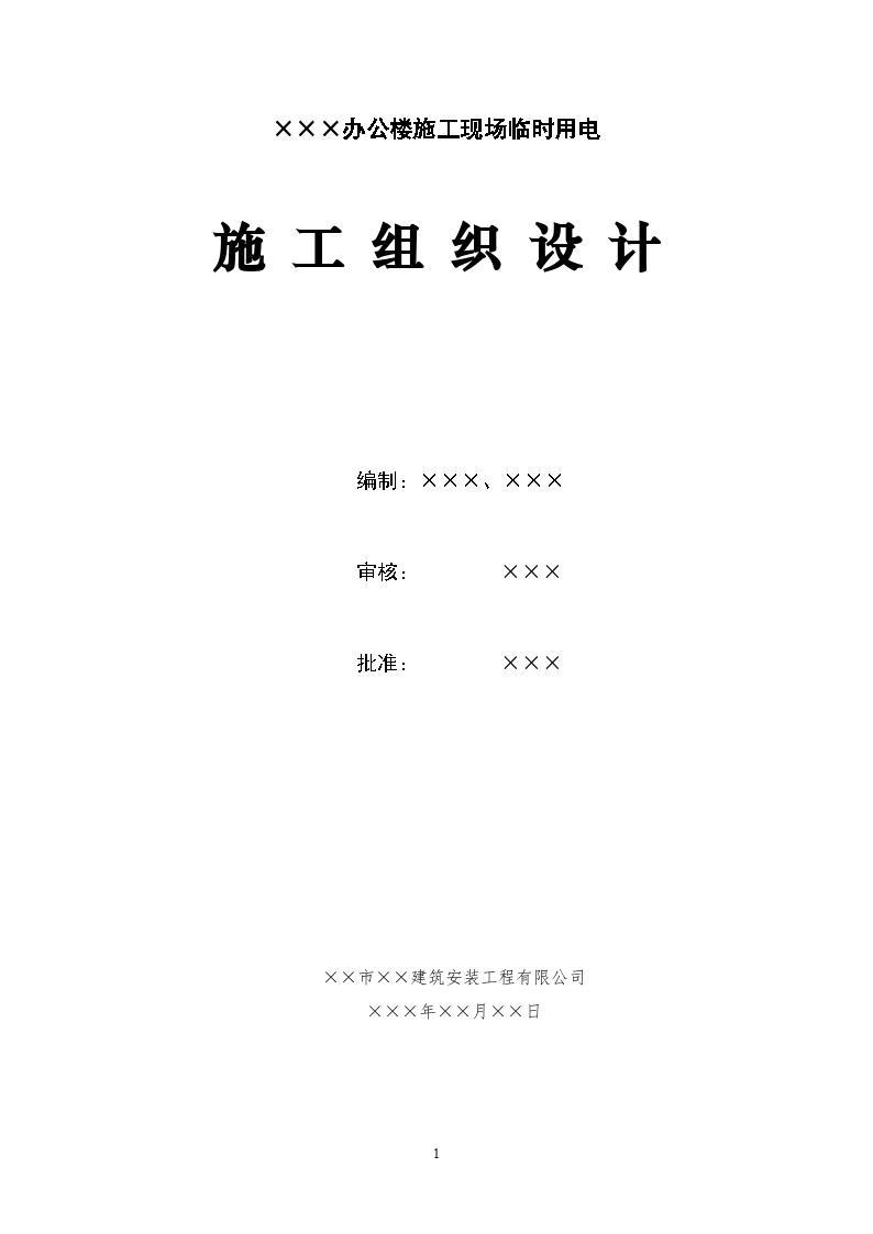 上海某工程临时用电施工组织设计图片