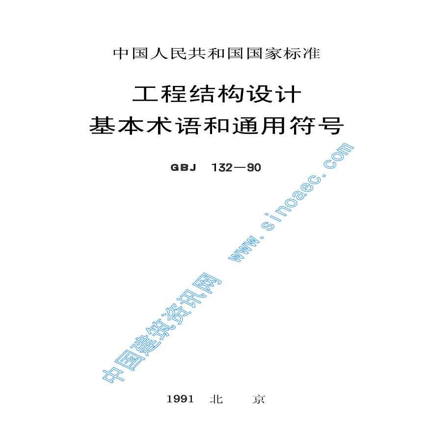 国学结构设计基本术语工程墙报经典v国学图片