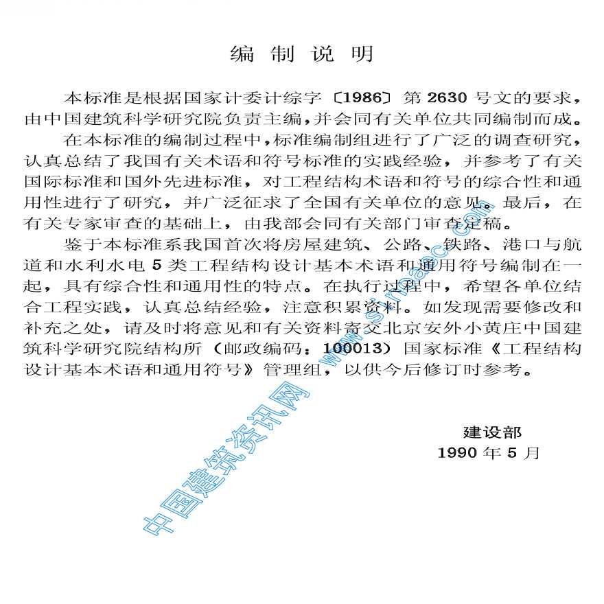 工程结构设计基本术语中式茶室v工程平面图图片