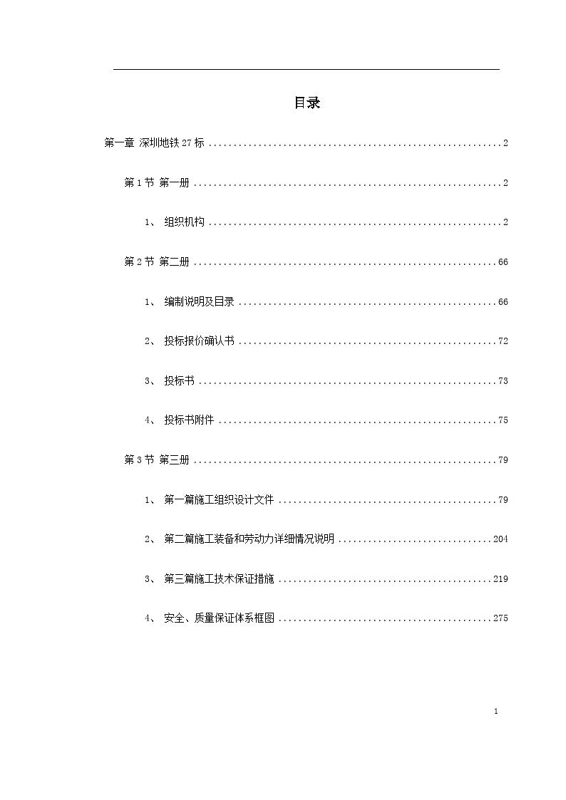 深圳某段地铁投标施工组织设计