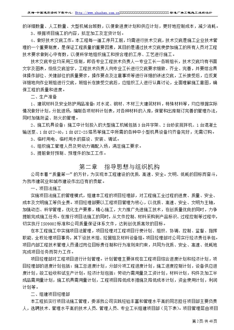 南京某厂房螺丝工程施工组织设计教程标准三角潘绘制AI图片