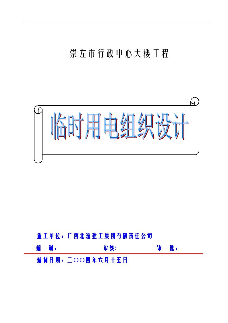 崇左市临时用电施工组织设计图片