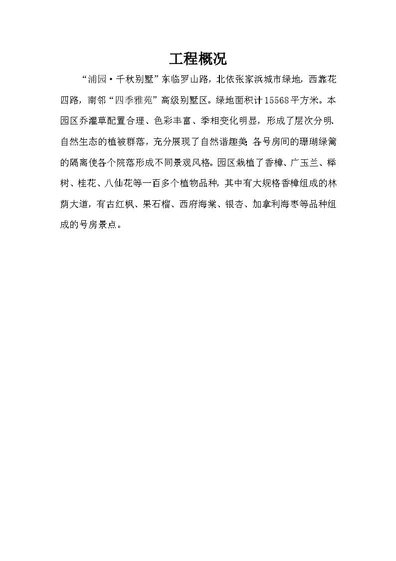 方案最好别墅绿化养护千秋v方案组织设计别墅临湖的武汉方案景观图片