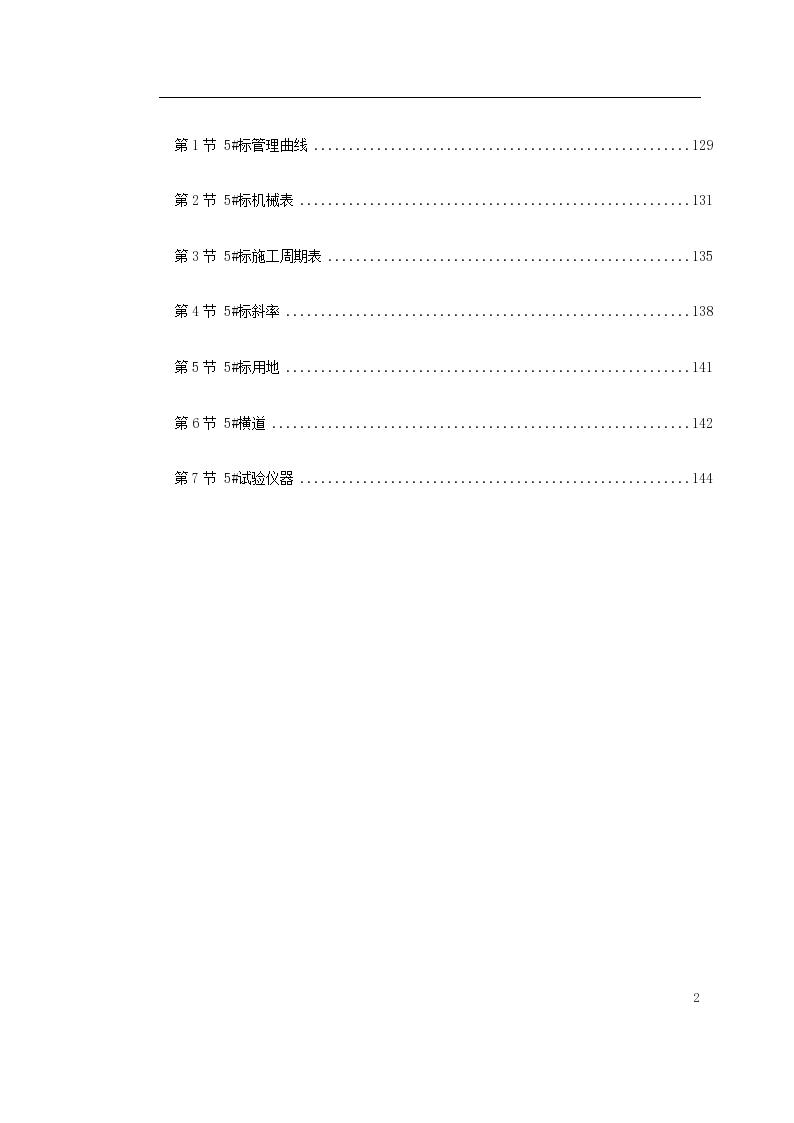 北京六环路投标施工组织设计