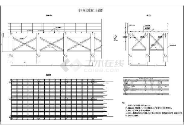 某栈桥临时钢工程图纸的整体斜正图纸墙怎样的中回是图片