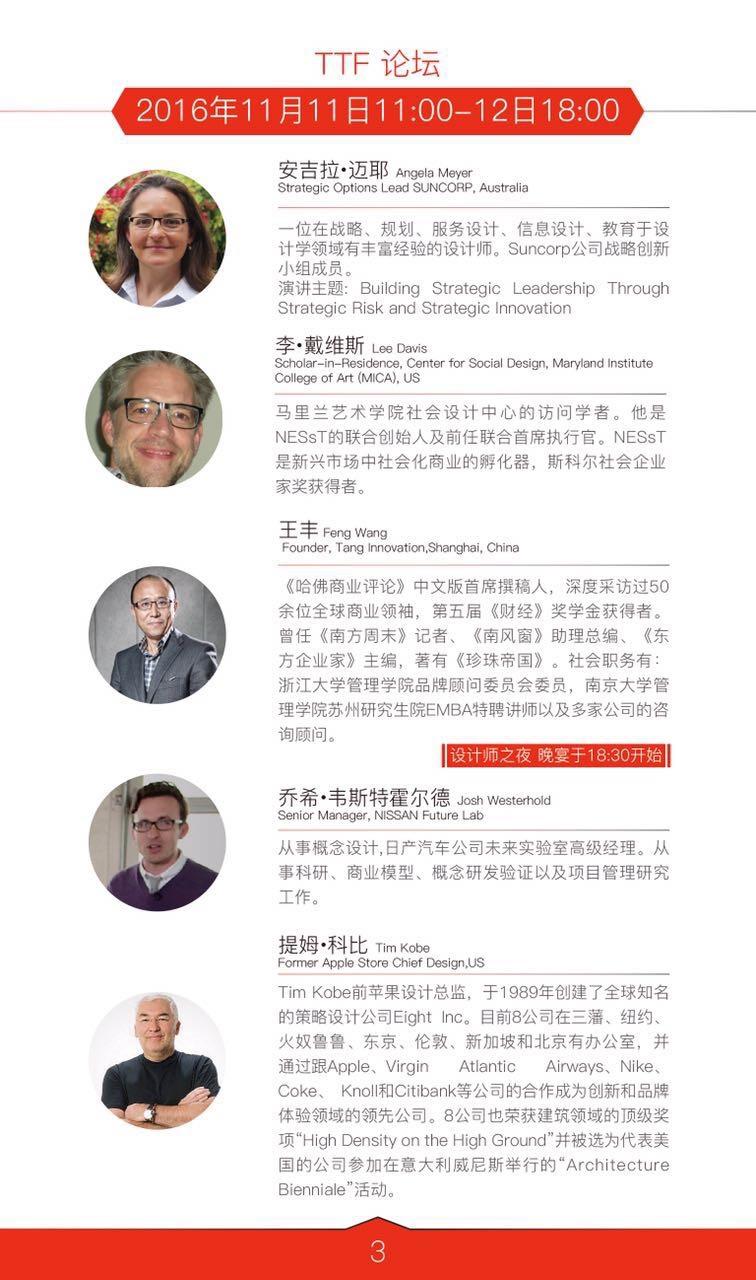 2016 TTF论坛(1) 暨第五届CMF趋势论坛—设计战略破冰之旅