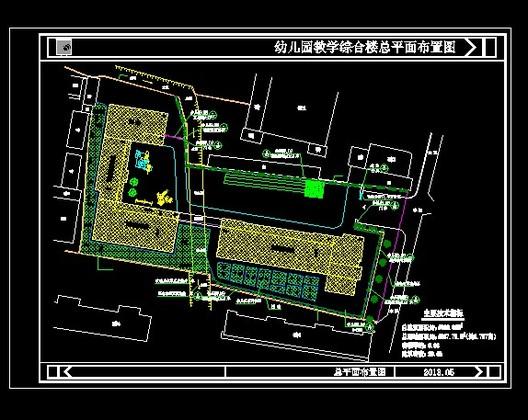 幼儿园教学综合楼总平面图