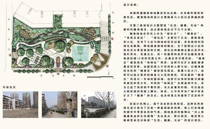 休闲区   相关专题:绿地景观设计 道路绿地景观设计 校园绿地景观