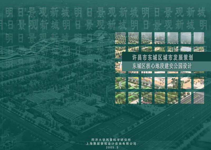 许昌市东城区城市发展策划核心地段建安公园设计