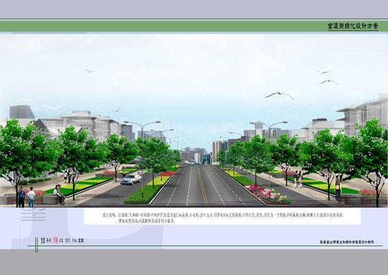 城市道路绿化方案