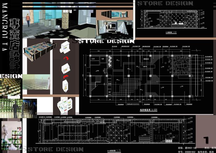 a1建筑设计手绘排版
