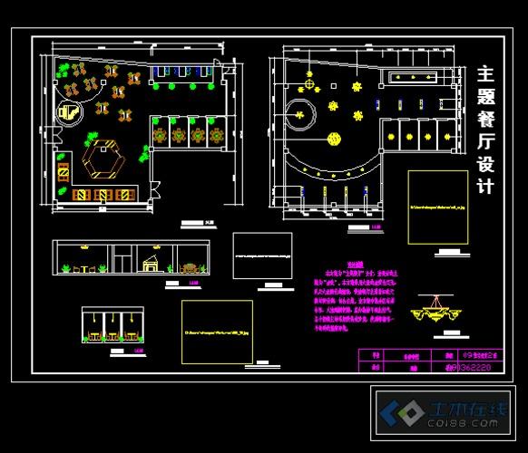 主题餐厅设计图 茶室设计正图 主题餐厅设计平面图 主题茶餐厅设计图
