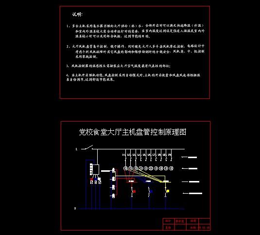 风机盘管集中控制原理图_CO土木v原理(原网易做一张cad+钱图纸要多少图片