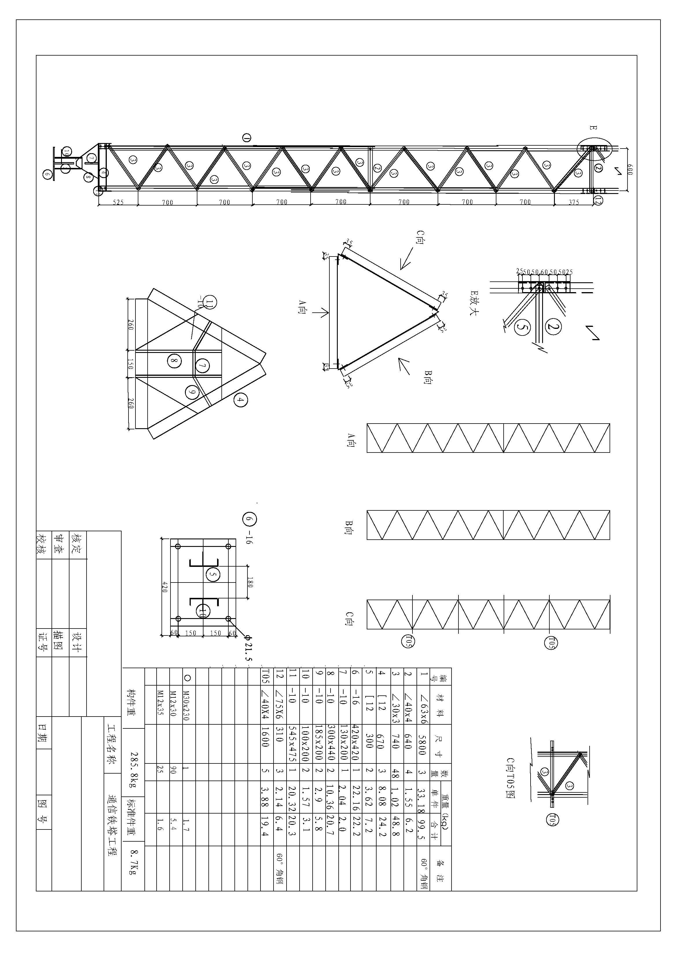 30米拉线塔结构图