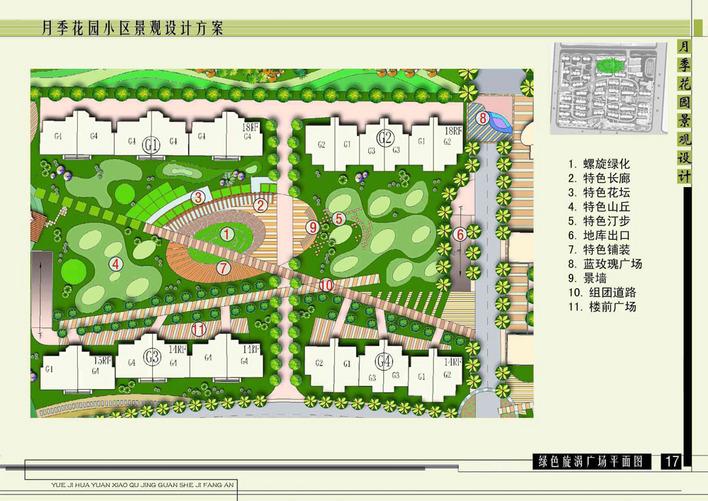 图纸 园林设计图 园林景观效果图 园林景观平面效果图 月季花园小区