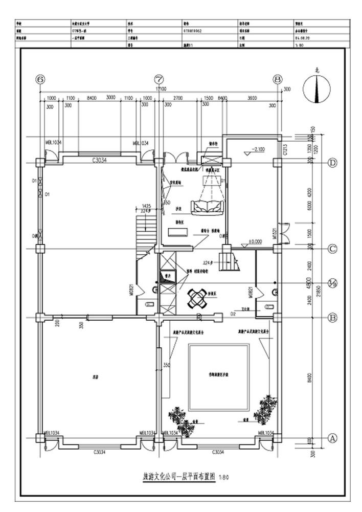 二层办公楼