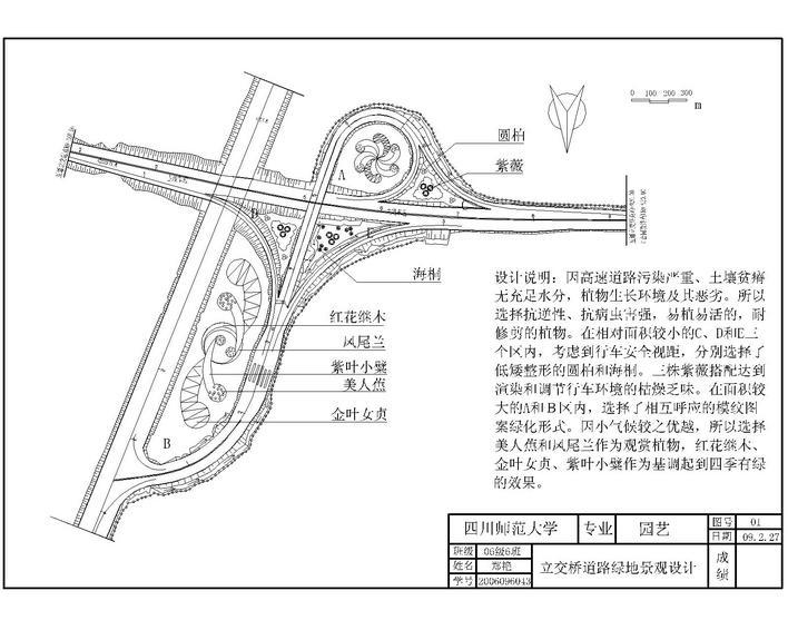 高速路植物设计_cad图纸下载-土木在线