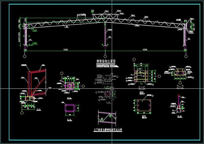 鋼屋架施工圖 木屋架施工圖 梯形屋架施工圖  所屬分類:建筑結構圖
