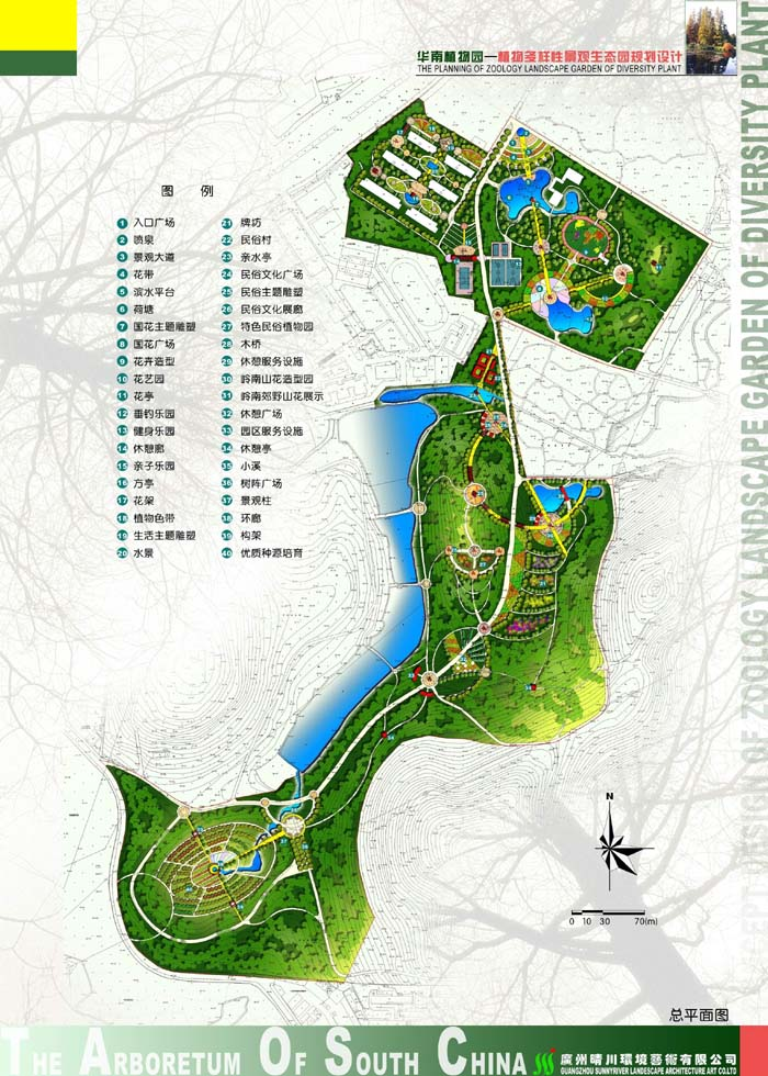 中科院华南植物园城市景观生态园(投标稿)