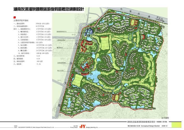 湖南灰汤温泉国际旅游度假区概念规划设计图片