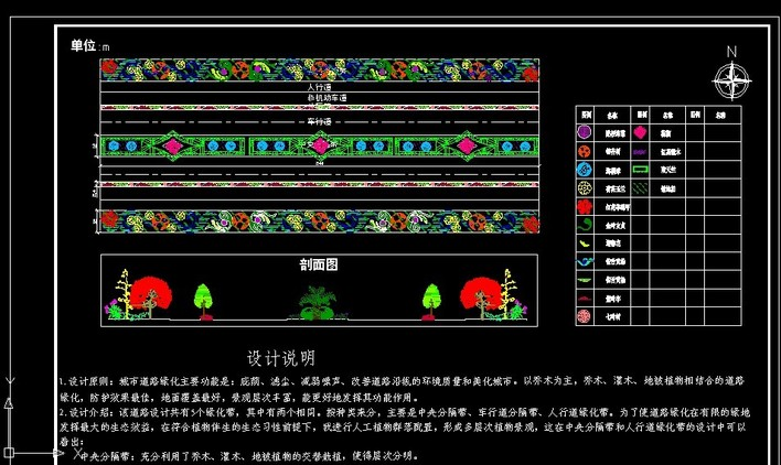 道路绿化设计平面图,立面图及植物配置表(包含设计说明)学生作业图片