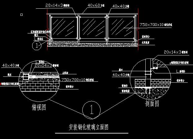 钢化玻璃安装图a4a3图纸打印怎么的pdf图片