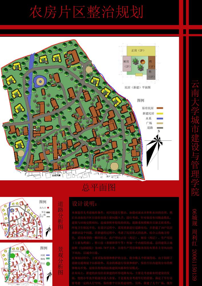 徽派建筑某村镇三层别墅建筑设计方案 某村镇规划总平面图 村镇规划