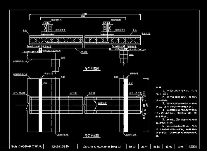 某道路工程装配式预应力混凝土箱形连续梁桥上部构造施工图 箱梁预制