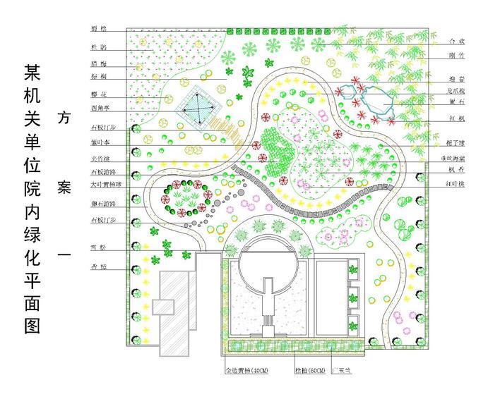 图纸 园林设计图 某机关单位院内绿化  上传时间:2010-07-08 所属分类
