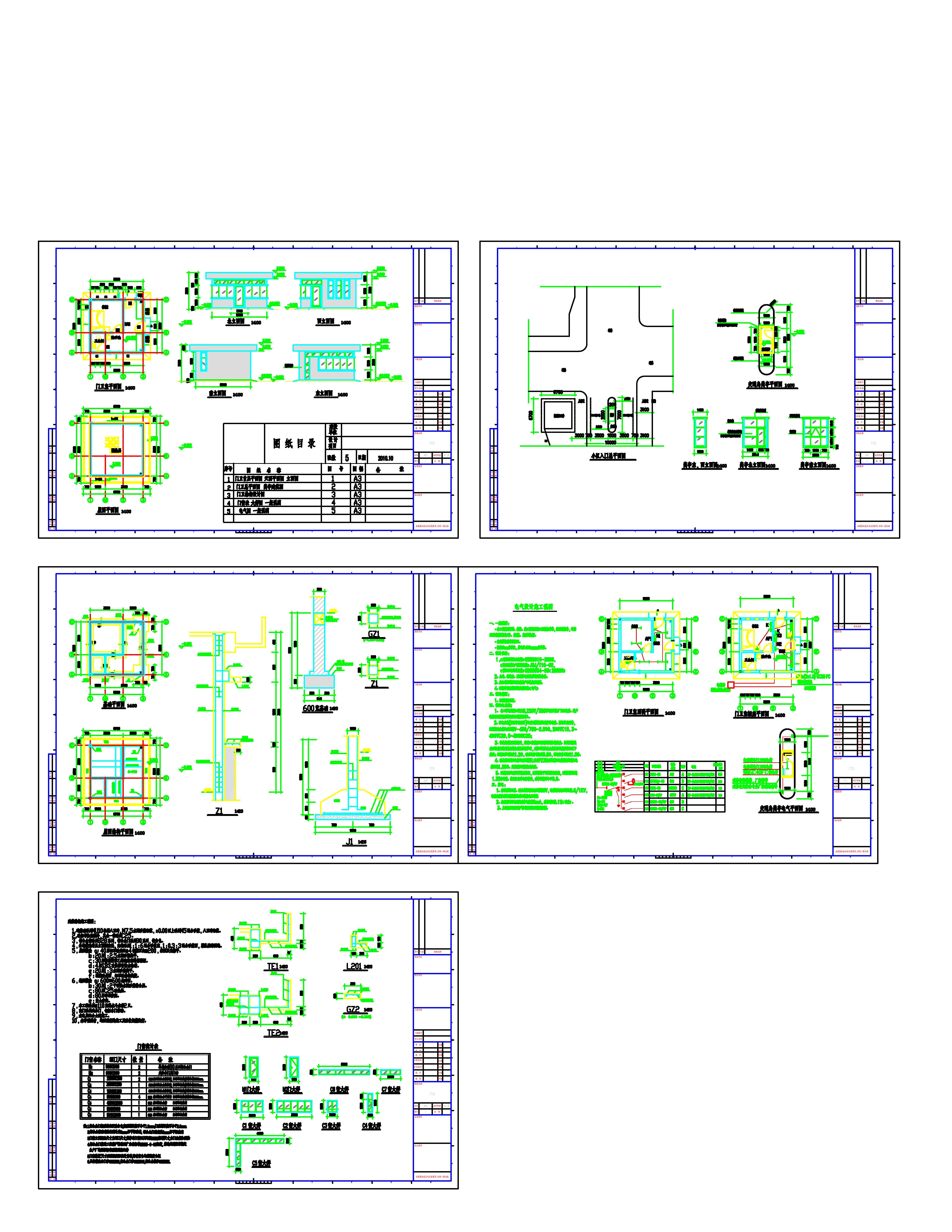 门卫建筑施工图