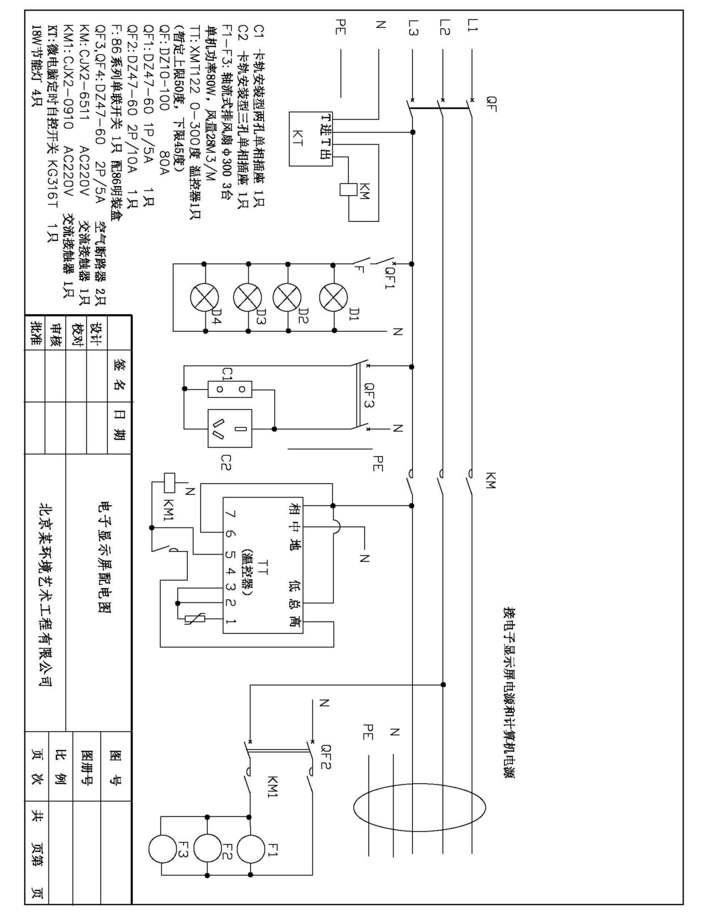 某市图书城led电子显示屏钢结构工程 配电室高压开关柜,直流屏全套