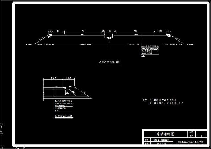 《路基路面工程》课程设计之路面结构图