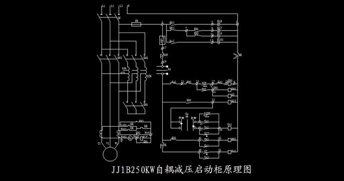 jj1b-250kw自耦减压启动柜原理图图片