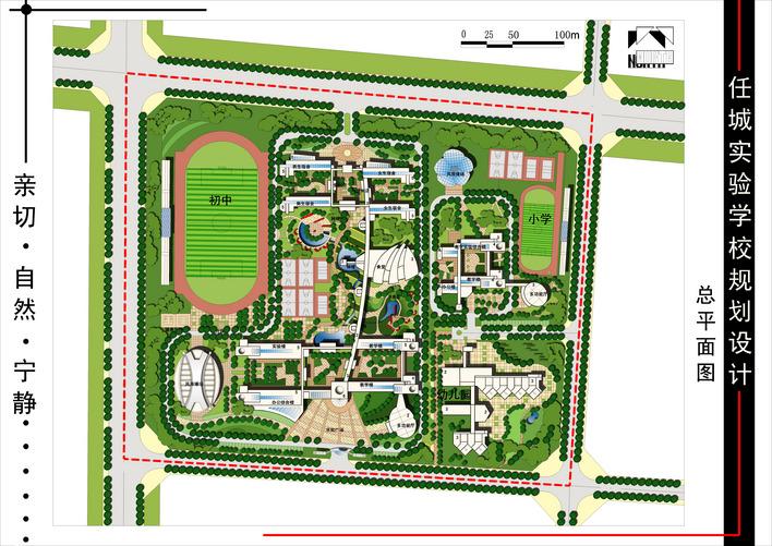 任城实验学校-方案-总平面图