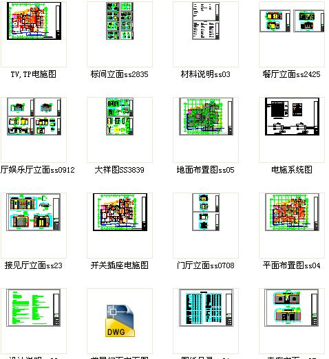 建筑规划设计之某酒店室内装修施工图(节选)