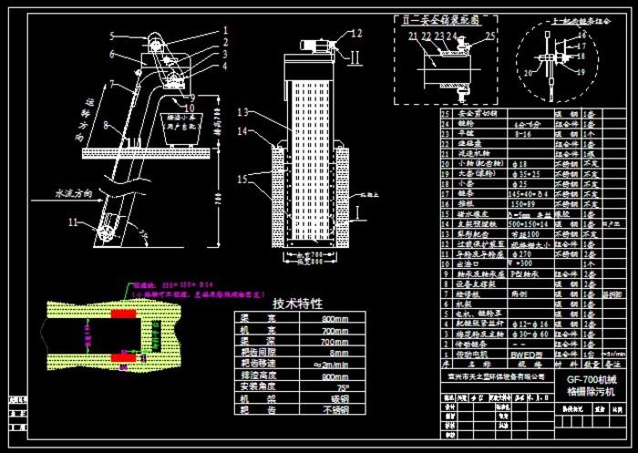 回转式机械格栅示意图,污水厂用机械格栅,耙齿