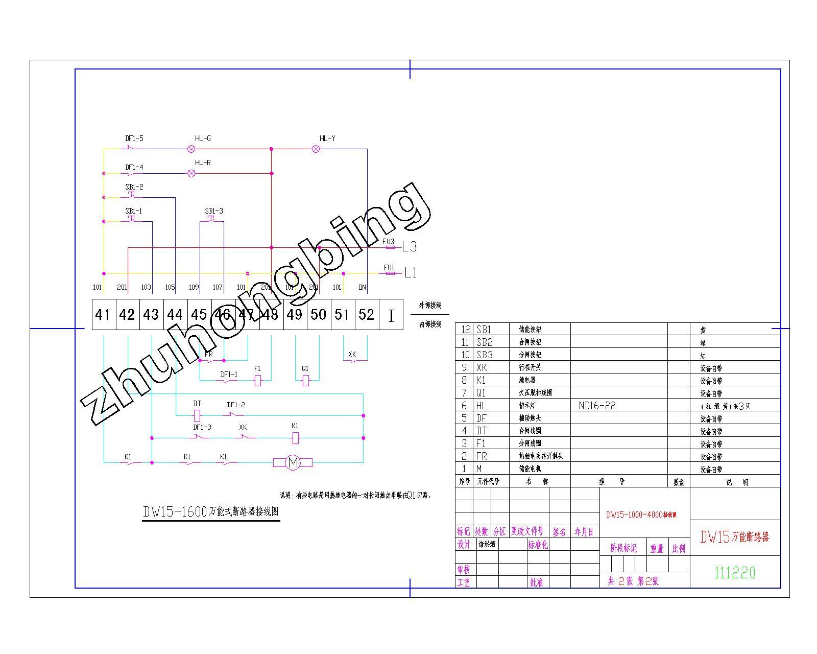 dw15-1600万能式断路器接线图